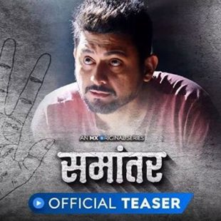 MX Player 'Samantar' Marathi Web Series Release Date, Trailer, Cast