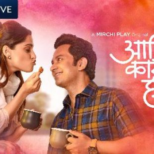 MX Player Marathi Series Aani Kay Hava Season 2 Review